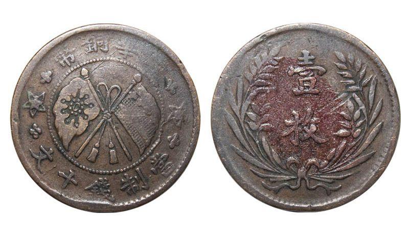 双旗币的年代、特征及价格