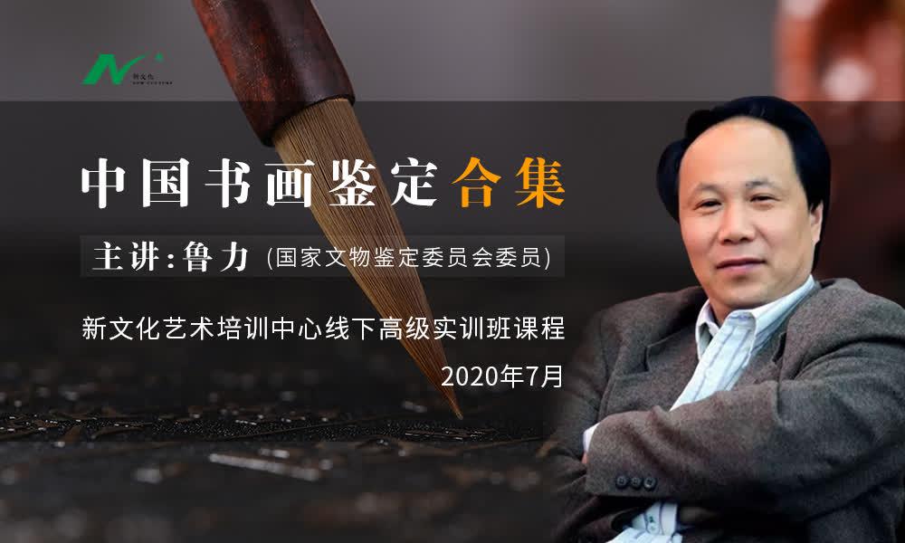 鲁力:中国书画鉴定方法课程「线下」