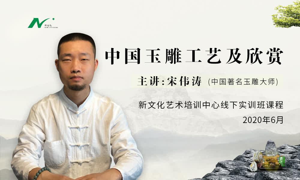 宋伟涛:中国玉雕工艺解析与鉴赏课程「线下」