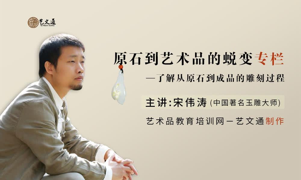 宋伟涛:玉雕,原石到艺术品的蜕变过程
