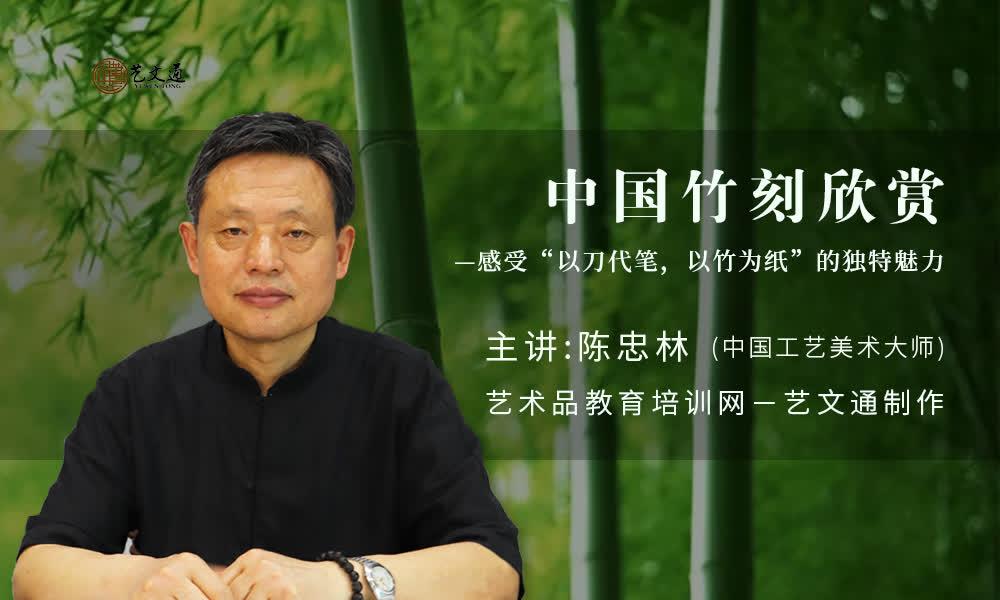 陈忠林:中国竹刻欣赏课程