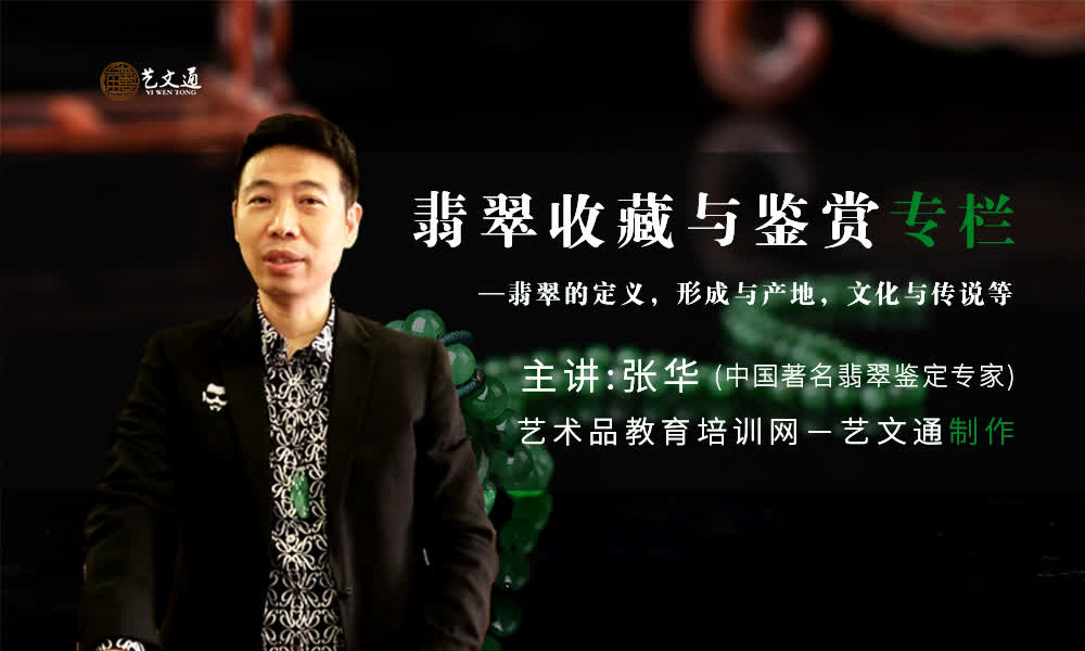 张华:翡翠收藏与鉴赏课程