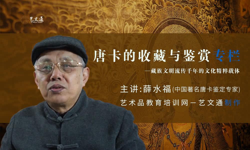 唐卡的收藏与鉴赏-薛水福