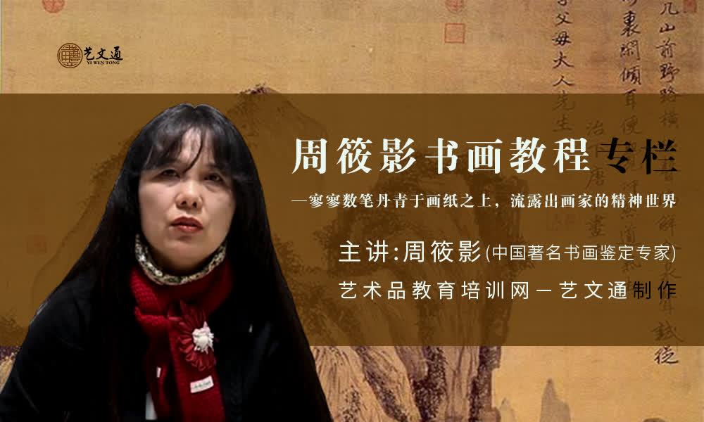 周筱影:中国古代书画教程