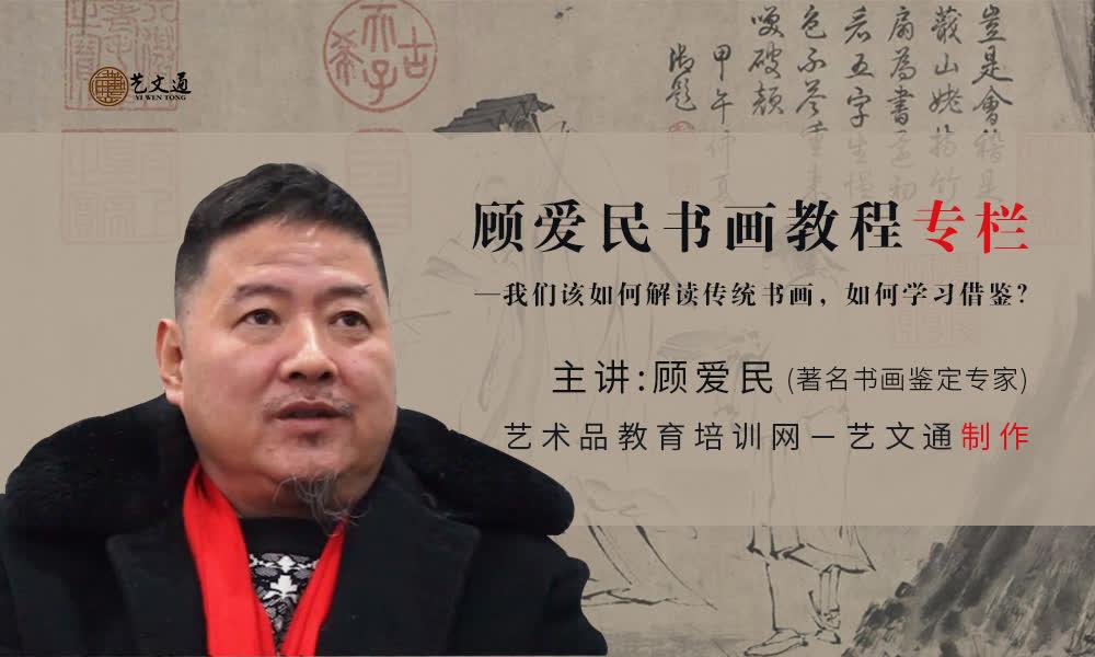 顾爱民:中国古代书画讲解教程视频