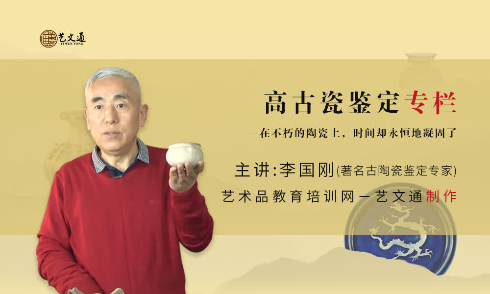 李国刚:高古瓷器鉴定课程