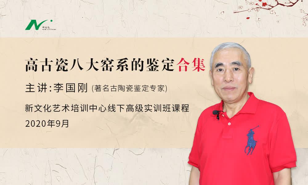 李国刚:古陶瓷八大窑系鉴定课程「线下」