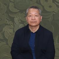 中国古钱币鉴定专家