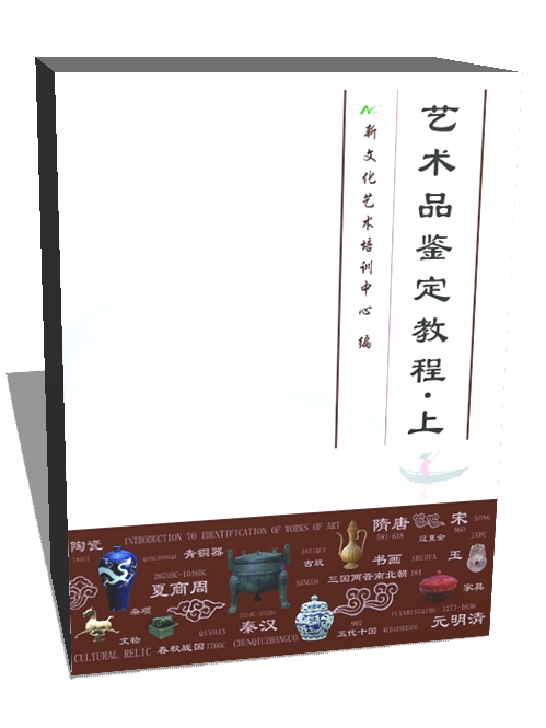 古玩艺术品鉴定概论(上册)