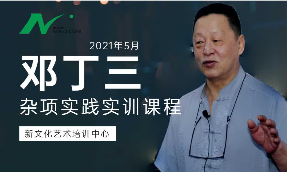 【回放】邓丁三老师:线下课堂-杂项实物教学