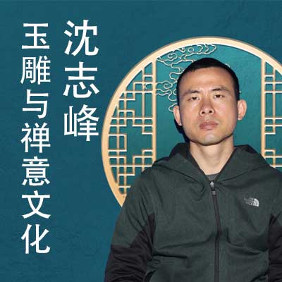 沈志峰:玉雕与禅意文化