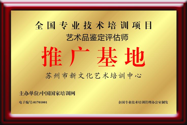 """中国国家培训网""""推广基地"""""""