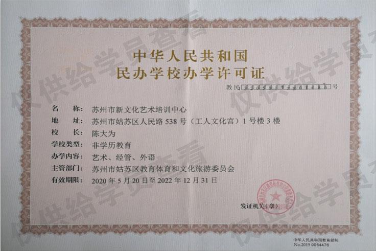 新文化艺术培训中心「许可证」